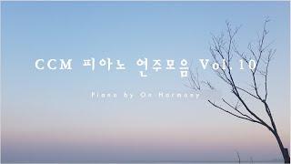 CCM 피아노 연주모음 Vol.10 / ccm piano music / relaxing piano