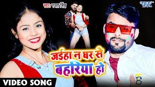 #Video - जईहा ना घर से बहरिया हो | #Rajat Singh | Jaiha Na Ghar Se Bahariya Ho | 2021 Bhojpuri Song