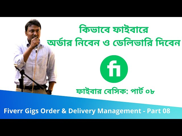Fiverr Gigs Order & Delivery Management - Part 08 | How To Make Money with Fiverr Freelancing