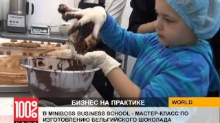 Бизнес на практике: в школе MINIBOSS готовят бельгийский шоколад(, 2016-02-06T17:55:38.000Z)