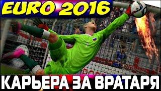 ДИМА НА ЕВРО ● КАРЬЕРА ЗА ВРАТАРЯ ● [#24] | FIFA 16