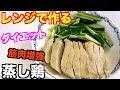 【電子レンジで簡単】ダイエットにぴったり『サラダチキン』の作り方!【一人暮らし】