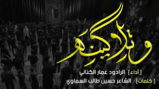 واتلاكينه | الملا عمار الكناني - حسينية الحاج عبد الزهره الفرطوسي - العراق - ميسان