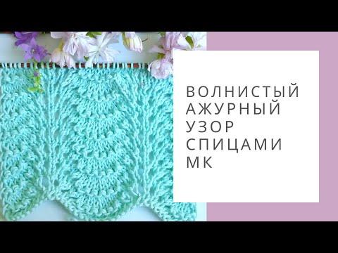 Вязание спицами узор волнистый видео