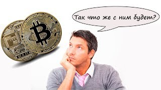 В правительстве РФ предложили запретить биткоины в России для «обычных людей»
