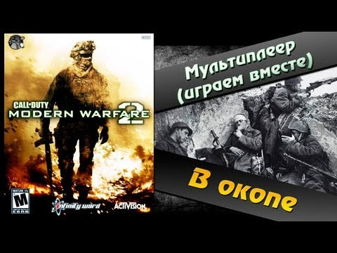 Играем вместе! COD Modern Warfare 2 (multiplayer Only) - В окопе