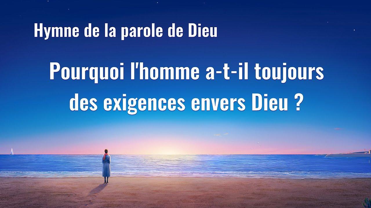 Musique chrétienne en français « Pourquoi l'homme a-t-il toujours des exigences envers Dieu ? »