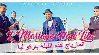 Soufiane ACHERKI   L'Mariage Had Lila Barkou Lya -  (CLIP OFFICIEL ) المارياج هذه الليلة باركو ليا