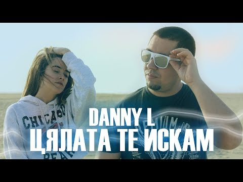 Danny L - Цялата Те Искам (Official Music Video) Party Warriors