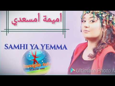 samhi ya yemma mp3