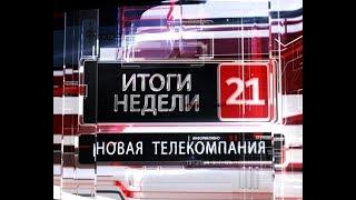 Новости 21. События в Биробиджане и ЕАО (итоги недели 15.04-21.04.2019)