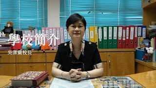 Publication Date: 2020-06-08 | Video Title: 天主教聖華學校 學校簡介 (1/5)