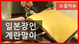 일본 장인의 계란말이 만들기 소름돋음 ㄷㄷ