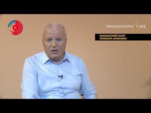 Мнацаканян/Time: Карабахский полет премьера Армении