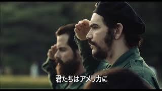 脚本・監督:阪本順治 × 主演:オダギリジョー ゲバラとともに戦った日...