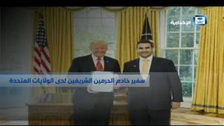 سفير خادم الحرمين لدى أمريكا: العلاقات السعودية الأمريكية تاريخية واستراتيجية