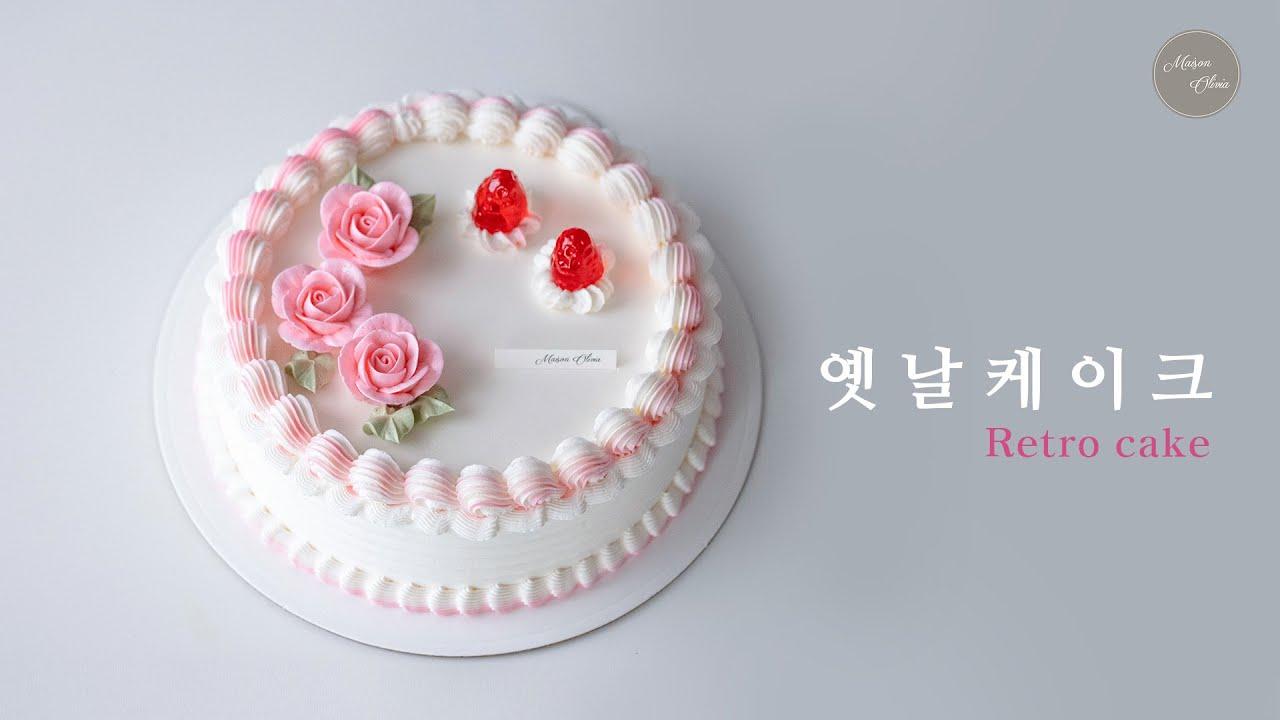 이 케이크 기억하세요? 추억속 빈티지 케이크 디자인에 맛은 고오급으로 ~ {레트로케이크} Retro Cake