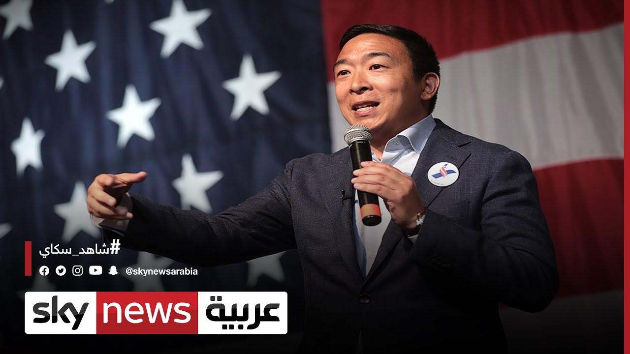 أندرو يانغ يترشح لانتخابات منصب عمدة مدينة نيويورك | #مراسلو_سكاي  - نشر قبل 2 ساعة