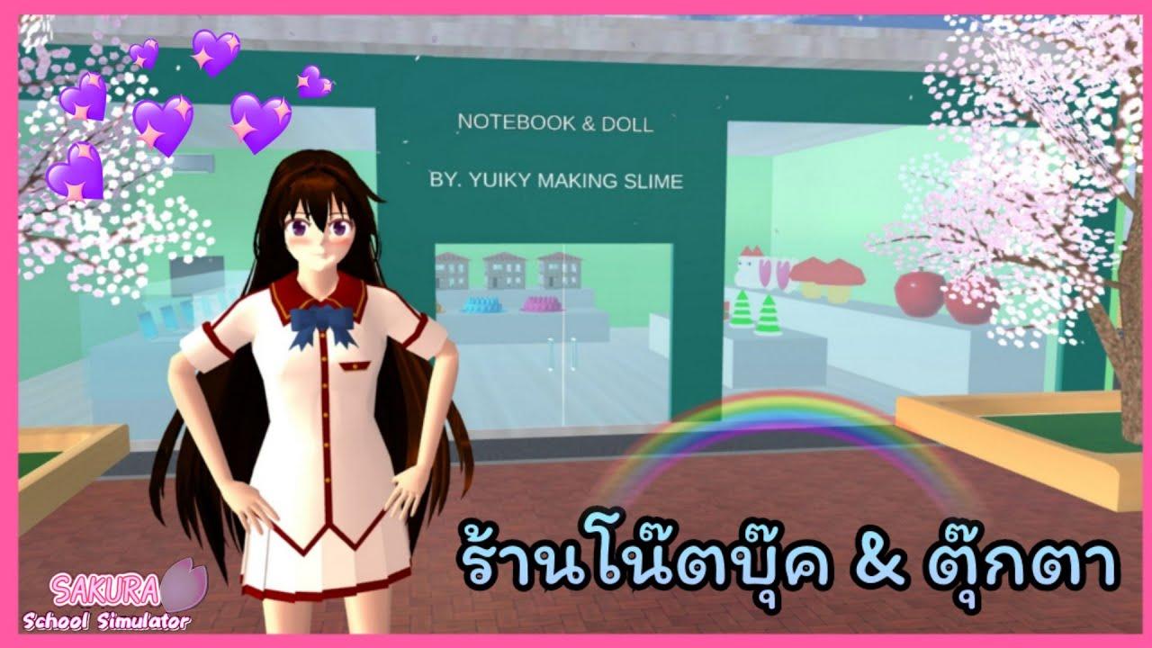 | ร้านโน๊ตบุ๊ค & ตุ๊กตา🧸💗✨ | SAKURA School Simulator | Yuiky Making Slime |