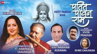 Patit Pawan Ram । Hema Malini। Pt. Hari Prasadji । Renee Chaurasia। Das Narayan