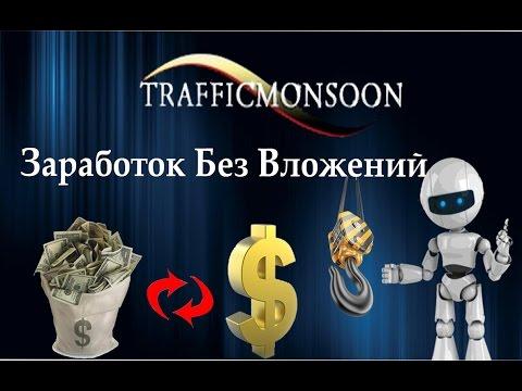 Traffic Monsoon Лучший проект по заработку!!!
