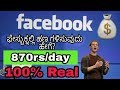 How to earn money in facebook(100% real) in Kannada.