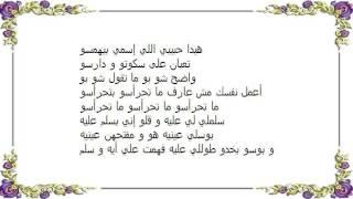 Fairuz - Sallimleh Alayh Lyrics