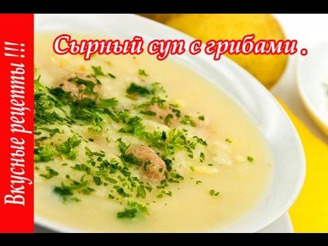 Сырный суп с грибами.