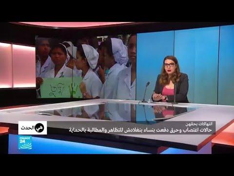 إنتهاكات بحق الـمرأة من فرنسا إلى باكستان