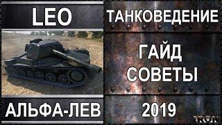 тАНКОВЕДЕНИЕ Выпуск N1 - LEO - ГАЙД и СОВЕТЫ 2019