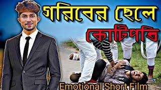 Goriber Chele Kutipoti (গরিবের ছেলে কোটিপতি ) || Bangla Short Film 2019 ||  Karimganj Multimedia