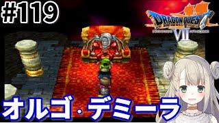 #119【PS版】ドラゴンクエストⅦで癒される!オルゴ・デミーラとの戦い!【ドラクエ7】