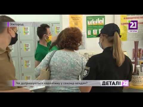 21 channel: Чи дотримуються карантину у секонд-хендах?