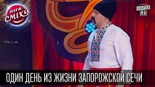Один день из жизни запорожской сечи -