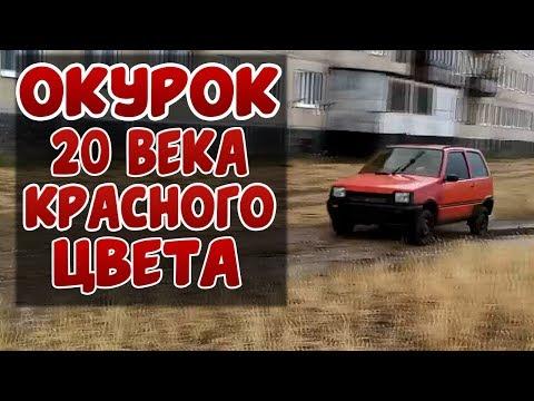 ОКУРОК 20 ВЕКА КРАСНОГО ЦВЕТА!