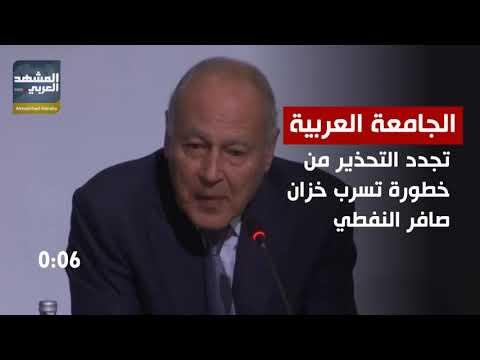 الجامعة العربية تحذر من خطر