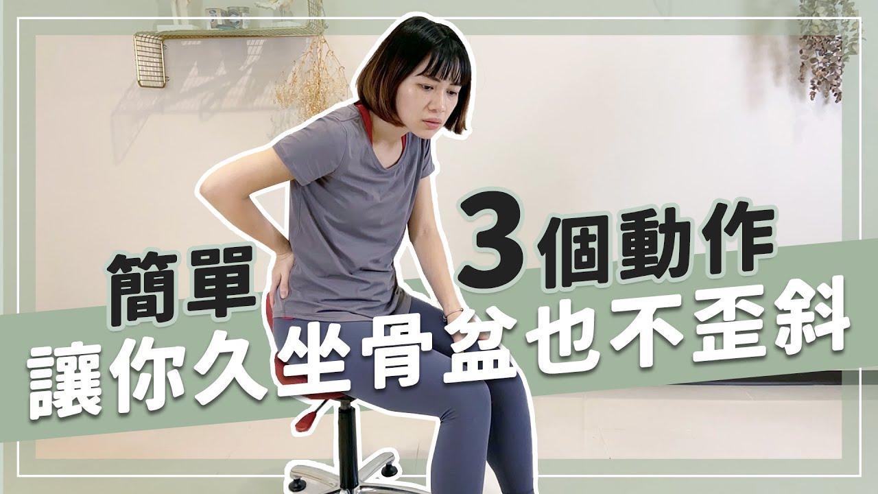 坐太久腰痠背痛?簡單三個動作讓你久坐骨盆也不歪斜 詹珞瑤 物理治療師 Veronica Rehab