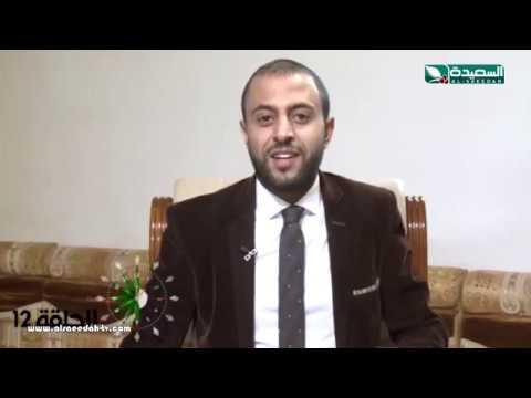 رحلة عمر مع الشيخ اللواء مجاهد القهالي - الحلقة الثانية عشرة 14-4-2019م