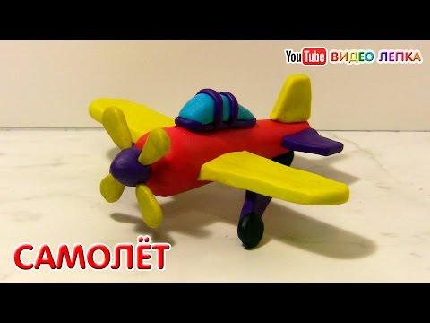 Как из пластилина сделать самолет