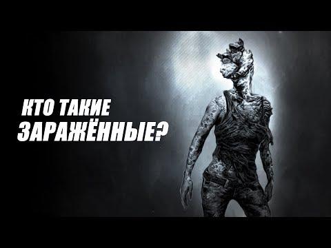 Кто такие ЗАРАЖЁННЫЕ? [The Last Of Us]
