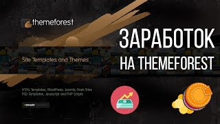 Огромный заработок на ThemeForest от Evanto