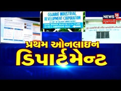 Meet Gujarat's First online department - GIDC | News18 Gujarati