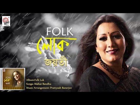 Mahut Bandhu- Full Song   Folk Lok   Jayati Chakraborty