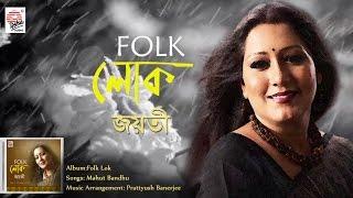 Mahut Bandhu- Full Song | Folk Lok | Jayati Chakraborty