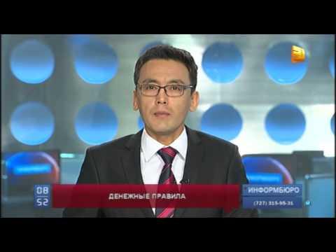 Обменные пункты в Казахстане будут работать по новым правилам