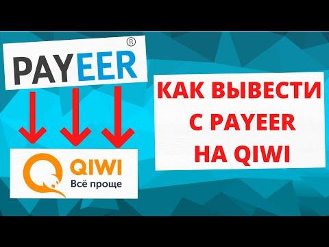Как перевести деньги с Payeer на Qiwi кошелёк?