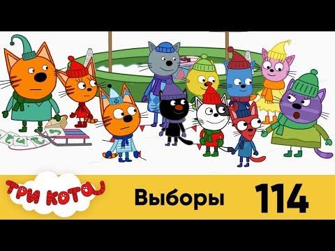 Три кота | Серия 114 | Выборы