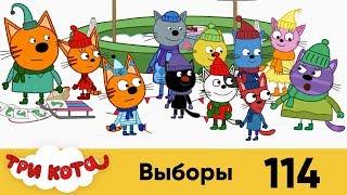 три кота  Серия 114  Выборы  Мультфильмы для детей