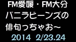 2014 2/23.24 バニラビーンズの俳句っちゃお~(1/2) バニラビーンズの...