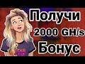2000 ghs free  free bitcoin earn  new mastercoin  bonus every hour